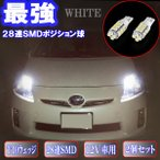 プリウス 10系/20系/30系 プリウスα 40系 LED ポジション球 T10ウェッジ 28連SMD 美激光 スモールランプ 2個セット 外装 ライト パーツ