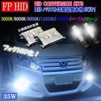 ステップワゴン フォグランプ HIDフルキット H8 H11 RG1 RG3 RK1 RK5 RP1 RP3 3000K 6000K 8000K 12000K 30000Kグリーン パープル