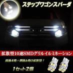 ステップワゴン スパーダ RK5/RK6 LED グリルイルミネーション T10 拡散型 10連SMD 2個