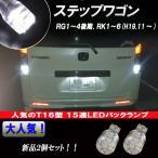ステップワゴン RG1/RG3/RK1/RK5 LED バックランプ T16 15連LED 大人気 バック球 2個