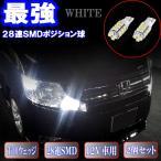 ステップワゴン RG1/RG3/RK1/RK5/RP1 LED ポジション球 T10 28連SMD 美激光 スモールランプ 2個