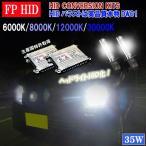 ワゴンR MC11S MC21S MC22S RR ロービーム HIDキット H3C ハロゲン⇒HID化 故障激低DW01バラスト採用 ヘッドライトがHi Lo別々の4灯式に適合