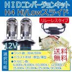 【送料無料・1年保証】HIDフルキット H4Hi/Loスライド※リレーレスタイプ【35W/55W】・【厚型バラスト/薄型バラスト】ケルビン数自由選択