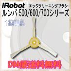 【メール便送料無料】ルンバ エッジクリーニングブラシ 3アームタイプ 500,600,700共通 1個  /  Robot  irobot Roomba アイロボット 互換品 消耗...