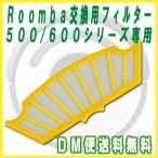 【メール便送料無料】ルンバ 専用互換フィルター 500 / 600シリーズ 1枚  /  Robot Roomba 黄色フィルター irobot アイロボット 互換品 消耗品