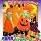 【ネコポス便送料無料】かぼちゃ ベビー / HALLOWEEN ハロウィン 衣装 コスプレ キッズ パンプキン ジャックオーランタン ベビー カボチャ 着ぐるみ ロンパース