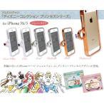ディズニーコレクション ジュエルフォン JEWEL PHONE 【iPhoneSE/5S/5専用】プリンセスシリーズ