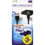 カンタービレ PS4用USB充電ケーブル 3M ブラック CA-P4U3-BK
