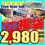 インクカートリッジ インクカートリッジ 10個自由に選べる インク福袋 キャノン エプソン ブラザー インク ic6cl50