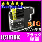ブラザーインクカートリッジ プリンターインク LC111BK ブラック単品x10 互換インク