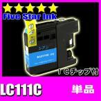 プリンター インク ブラザー インクカートリッジ LC111C シアン単品 インクカ−トリッジ プリンターインク 互換インク