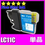 ブラザーインクカートリッジ プリンターインク LC11C シアン単品 互換インク