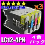 ブラザーインクカートリッジ プリンターインク LC12-4PK 4色パックx3セット 互換インク