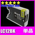 プリンター インク ブラザー インクカートリッジ LC12BK ブラック単品 インクカ−トリッジ プリンターインク 互換インク