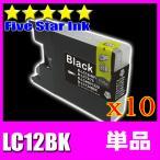 プリンター インク ブラザー インクカートリッジ LC12BK ブラック顔料単品x10個 インクカ−トリッジ プリンターインク 互換インク