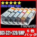 プリンター インク キャノン インクカートリッジ BCI-321+320/6MP 6色パック インクカ−トリッジ プリンターインク 互換インク