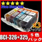 プリンター インク キャノン インクカートリッジ BCI-326+325/5MP 5色パックx3セット インクカ−トリッジ プリンターインク 互換インク