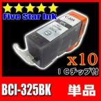 プリンター インク キャノン インクカートリッジ BCI-325BK ブラック単品x10個 インクカ−トリッジ プリンターインク 互換インク