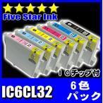 エプソン プリンターインク IC6CL32 6色パック 互換インクカートリッジ