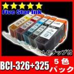 キャノンプリンターインク キャノン インク BCI-326+325/5MP 5色パック インク MG IX IP  インクカートリッジ