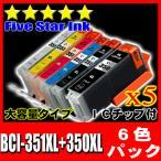 キャノンプリンターインク キヤノン インク BCI-351XL+350XL/6MP 大容量6色パックx5 互換インク