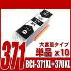 キャノンプリンターインク キヤノン インク BCI-380XLBK 染料ブラック単品 大容量