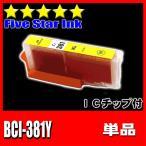 キャノンプリンターインク キヤノン インク BCI-381Y イエロー単品