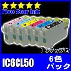 プリンター インク エプソン インクカートリッジ IC6CL50 6色パック インクカ−トリッジ プリンターインク 互換インク