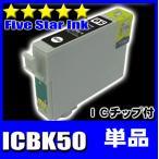 エプソン プリンターインク ICBK50 ブラック 単品 互換インクカートリッジ EPインク