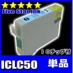 プリンター インク エプソン インクカートリッジ ICLC50 ライトシアン 単品 インクカ−トリッジ プリンターインク 互換インク