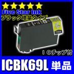 エプソン プリンターインク ICBK69L 増量ブラック 単品 互換インクカートリッジ EPインク 染料