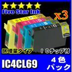 エプソン プリンターインク IC4CL69 4色パックx3セット 互換インクカートリッジ EPインク 染料