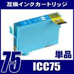 IC75 エプソン インク ICC75 シアン単品 プリンターインク インクカートリッジ