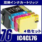 IC76 エプソン インク IC4CL76 ブラック大容量4色パック プリンターインク