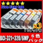 プリンター インク キャノン インクカートリッジ BCI-321+320/6MP 6色パックx3 インクカ−トリッジ プリンターインク 互換インク