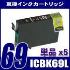 IC69 エプソン インク ICBK69L 増量ブラック 単品x5 プリンターインク インクカートリッジ