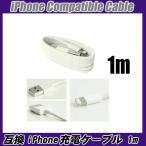 iPhoneケーブル 長さ 1m 急速充電 充電器 データ転送ケーブル USBケーブル iPad iPhone用 充電ケーブル XS Max XR X 8 7 6s/6/PLUS