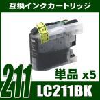LC211 ブラザー インク LC211BK ブラック単品x5 プリンターインク インクカートリッジ