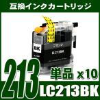 LC213 ブラザー インク LC213BK ブラック単品x5 プリンターインク インクカートリッジ