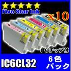 プリンター インク エプソン インクカートリッジ IC6CL32 6色パックx10 プリンターインク インクカートリッジ