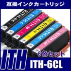 ITH エプソン インク ITH ITH-6CL 6色セット プリンターインク インクカートリッジ