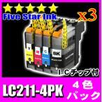 プリンター インク ブラザー インクカートリッジ LC211-4PK 4色パックx3 インクカ−トリッジ プリンターインク 互換インク