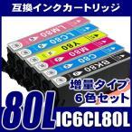 IC80 エプソン インク IC6CL80L 増量6色パック インクカートリッジ プリンターインク