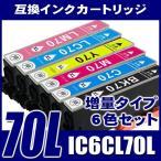 IC70 エプソン インク IC6CL70L 増量6色パック プリンターインク インクカートリッジ