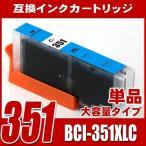 BCI-351 キャノン インク BCI-351XLC シアン単品 大容量 プリンターインク