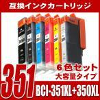 BCI-351 キャノン インク BCI-351XL+350XL/6MP 6色セット 大容量 インクカートリッジ プリンター インク