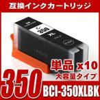 BCI-351 キャノン インク BCI-350XLBK ブラック単品x10 大容量 プリンターインク