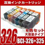 BCI-326 キャノン インク BCI-326+325/6MP 6色セット インクカートリッジ プリンター インク