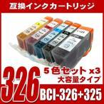 BCI-326 キャノン インク BCI-326+325/5MP 5色パックx3 プリンターインク インクカートリッジ