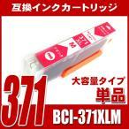 BCI-371 キャノン インク BCI-371XLM マゼンタ 大容量 プリンターインク インクカートリッジ